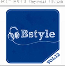 Bsyle vol.2 誓い Oath